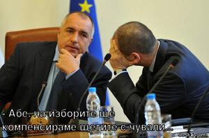- Абе, на изборите ще  компенсираме щетите с чували...