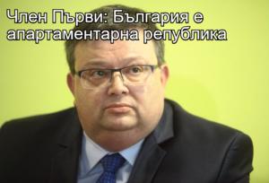 Член Първи: България е апартаментарна република