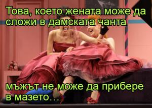 Това, което жената може да сложи в дамската чанта  мъжът не може да прибере в мазето…