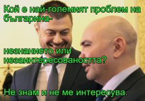 Кой е най-големият проблем на българина-  незнанието или незаинтересоваността? Не знам и не ме интересува.