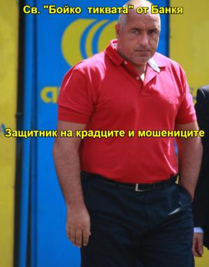 """Св. """"Бойко  тиквата"""" от Банкя Защитник на крадците и мошениците"""