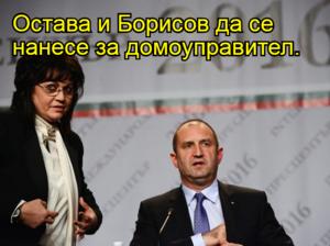 Остава и Борисов да се нанесе за домоуправител.