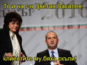 То и на г-н Цветан Василев,   клиентите му бяха скъпи!