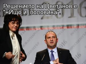 "Решението на Цветанов е ""нИщо и  половина""."