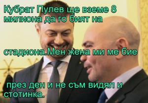 Кубрат Пулев ще вземе 8 милиона да го бият на  стадиона.Мен жена ми ме бие  през ден и не съм видял и стотинка.