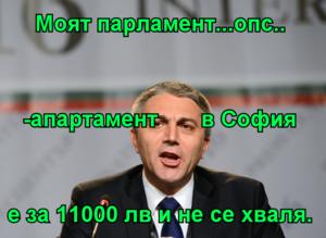 Моят парламент...опс.. -апартамент       в София е за 11000 лв и не се хваля.