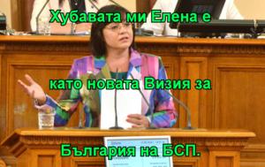 Хубавата ми Елена е като новата Визия за България на БСП.