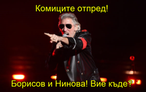 Комиците отпред!  Борисов и Нинова! Вие къде?