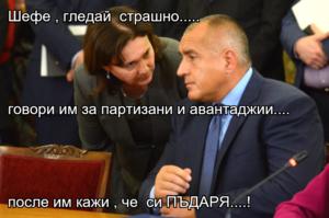 Шефе , гледай  страшно..... говори им за партизани и авантаджии.... после им кажи , че  си ПЪДАРЯ....!