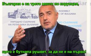 България е на трето място по корупция,  щото е бутнала рушвет, за да не е на първо!