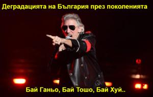Деградацията на България през поколенията   Бай Ганьо, Бай Тошо, Бай Хуй..