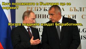 Кога положенито в България ще се оправи? Когато гладните изядат безработните.