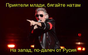 Приятели млади, бягайте натам  На запад, по-далеч от Русия