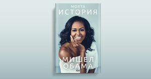 """""""Моята история"""" на Мишел Обама излиза на български"""