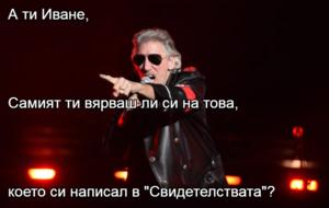 """А ти Иване,  Самият ти вярваш ли си на това,  което си написал в """"Свидетелствата""""?"""
