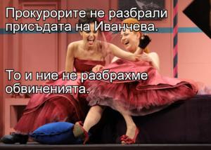 Прокурорите не разбрали присъдата на Иванчева. То и ние не разбрахме обвиненията.