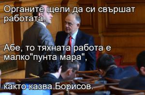 """Органите щели да си свършат работата. Абе, то тяхната работа е малко""""пунта мара"""", както казва Борисов."""