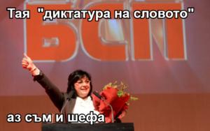 """Тая  """"диктатура на словото""""  аз съм и шефа"""