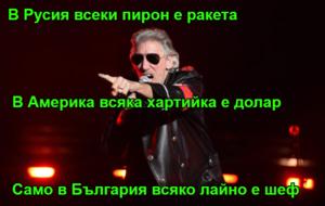 В Русия всеки пирон е ракета  В Америка всяка хартийка е долар  Само в България всяко лайно е шеф