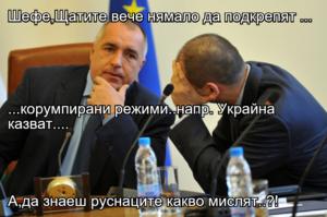 Шефе,Щатите вече нямало да подкрепят ... ...корумпирани режими..напр. Украйна казват.... А,да знаеш руснаците какво мислят..?!