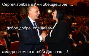 Сергей,трябва да ми обещаеш ,че..... ....добре,добре, обещавам.... ама,да вземеш с теб и Делянчо....!