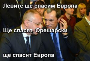 Левите ще спасим Европа Ще спасят, Орешарски ще спасят Европа
