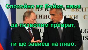 Спокойно ве Бойко, няма да позволим преврат, ти ще завиеш на ляво.