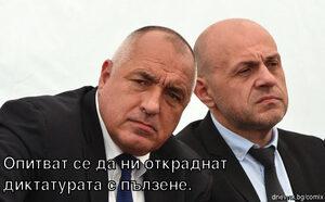 """Фотогалерия: """"Опитват се да ни откраднат диктатурата с пълзене"""" и още комикси"""