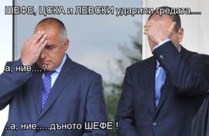 ШЕФЕ, ЦСКА и ЛЕВСКИ ударили гредата.... а, ние....? ..а, ние.....дъното ШЕФЕ !