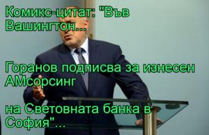"""Комикс-цитат: """"Във Вашингтон... Горанов подписва за изнесен АМсорсинг на Световната банка в София""""..."""