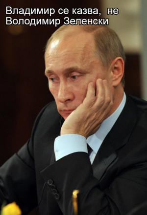 Владимир се казва,  не Володимир Зеленски
