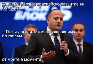 Аз ще се боря за европейско развитие на България! ...Пък и доходите там са несравнимо по-големи  от моите в момента!