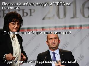 """Поемаш дълбоко въздух и """"ГЕРБ са виновни""""! -Поемаш пак и """"Борисов е виновен""""! -И да не си посмял да кажеш, че лъжа!"""
