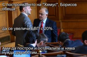 """С построяването на """"Хемус"""", Борисов обеща  да се увеличи БВП с 20%.  Ами да построи и останалите и няма нужда даработим"""
