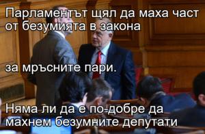 Парламентът щял да маха част от безумията в закона за мръсните пари. Няма ли да е по-добре да махнем безумните депутати