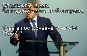 """Открих ключа към благоденствието на българите. Това е построяването на АМ """"Хемус""""."""