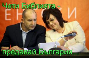 Чети Библията -  предавай България...