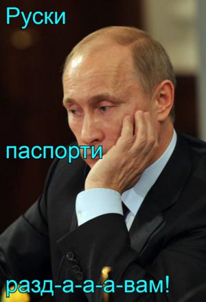 Руски паспорти разд-а-а-а-вам!