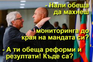 - Нали обеща да махнеш                мониторинга до края на мандата си? - А ти обеща реформи и        резултати! Къде са?