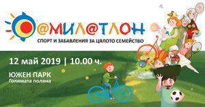 """""""Фамилатлон"""" - над 50 спортни клуба, детски работилници и организации на 12 май в София"""
