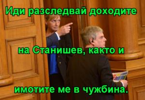 Иди разследвай доходите на Станишев, както и имотите ме в чужбина.