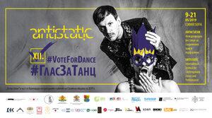 """Фестивалът """"Антистатик"""" - глас в полза на съвременния танц"""