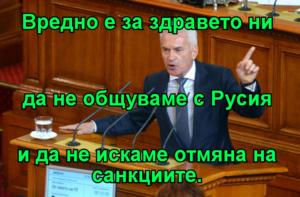 Вредно е за здравето ни да не общуваме с Русия и да не искаме отмяна на санкциите.