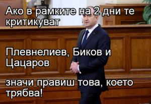 Ако в рамките на 2 дни те критикуват Плевнелиев, Биков и Цацаров значи правиш това, което трябва!
