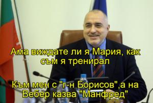 """Ама виждате ли я Мария, как съм я тренирал Към мен с """"г-н Борисов"""",а на Вебер казва """"Манфред"""""""