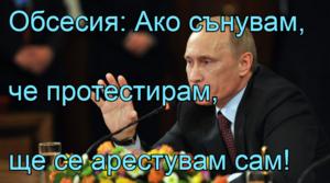 Обсесия: Ако сънувам, че протестирам, ще се арестувам сам!