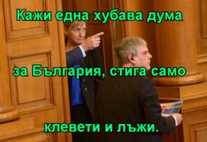 Кажи една хубава дума  за България, стига само  клевети и лъжи.
