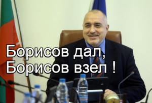Борисов дал, Борисов взел !