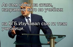 Аз съм обект на атаки, направени като по учебник  на КГБ.Изучавал съм ги тези учебници.