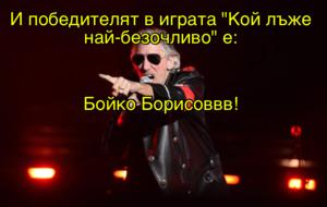 """И победителят в играта """"Кой лъже най-безочливо"""" е: Бойко Борисоввв!"""